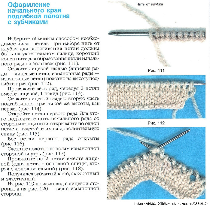 Как вязать зубчика и
