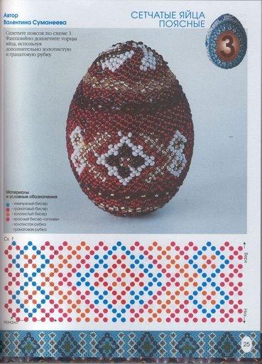Бисероплетение схемы оплетения яиц бисером.