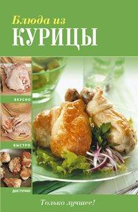 блюда из курицы/3881693_bliuda_iz_kuriti (200x307, 17Kb)