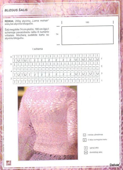 Сиреневый палантин1 (507x698, 70Kb)