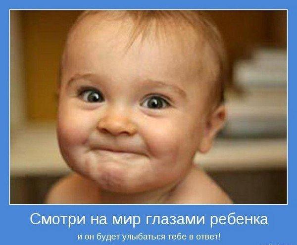 3 смотри на мир глазами ребенка (600x495, 42Kb)