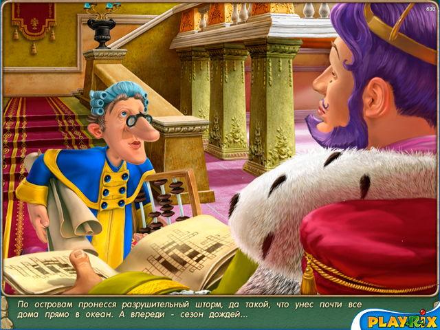 Игра Именем короля 2 картинки которой мы с радостью вам представляем, очень