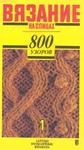 ������ 800 uzorov_1 (392x700, 232Kb)