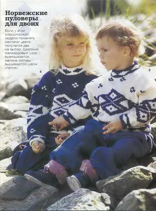 Сабрина Вязание для детей 2000 Специальный выпуск _5 (500x675, 61Kb)