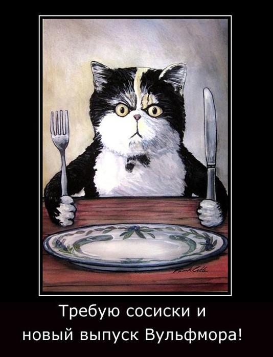Вульфмор: самый свежий и актуальный юмор в Сети/4413077_wolfmordem4 (534x700, 77Kb)