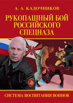 кадочников/3881693_Kadocinikov_rukopashnii_boi (250x350, 342Kb)