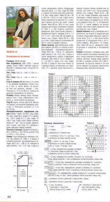упп1 (380x700, 113Kb)