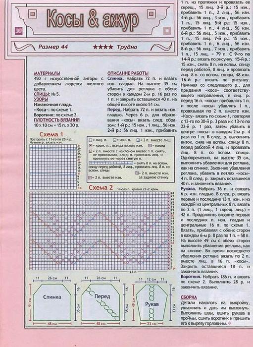 ВДВ Спицы. №7-2006_page026 (511x700, 333Kb)
