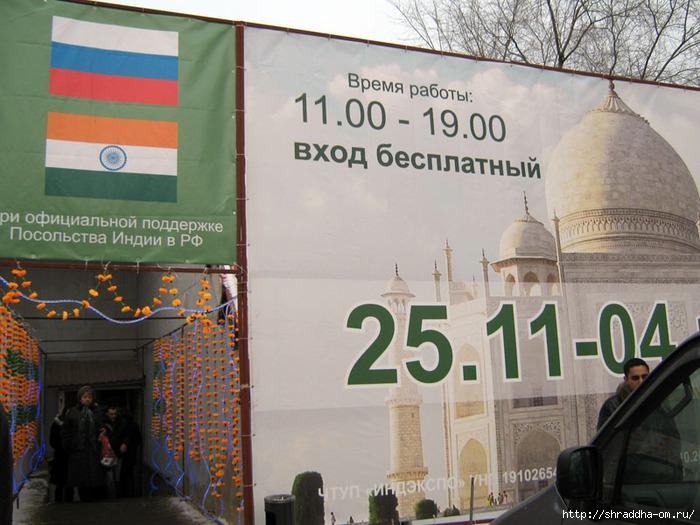 выставка ярмарка товаров из Индии в Воронеже 2 (700x525, 219Kb)