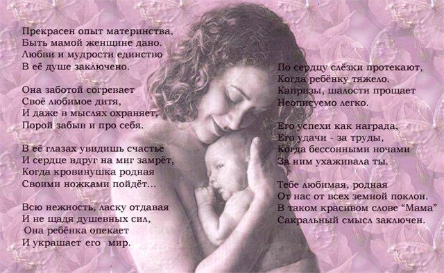 Цитаты о материнской любви к детям