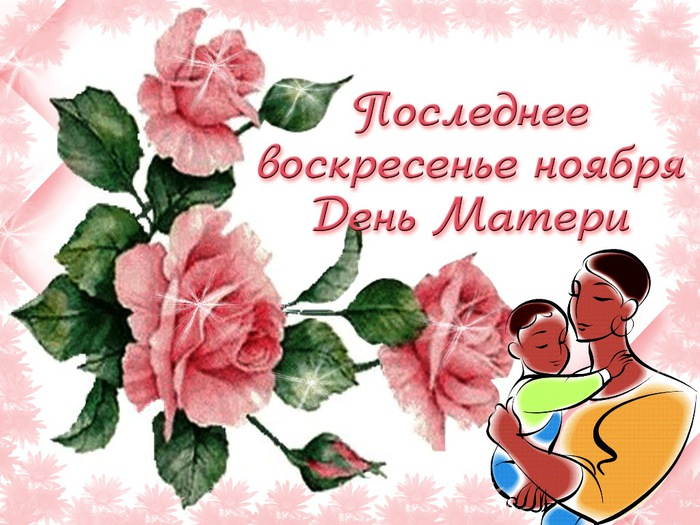 mama_day_plakat (700x525, 125Kb)
