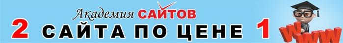 Академия Сайтов/4586900_saity (700x88, 39Kb)