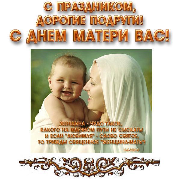 Поздравления для подруге к дню матери