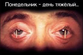 1 понедельник день тяжелый (275x183, 6Kb)