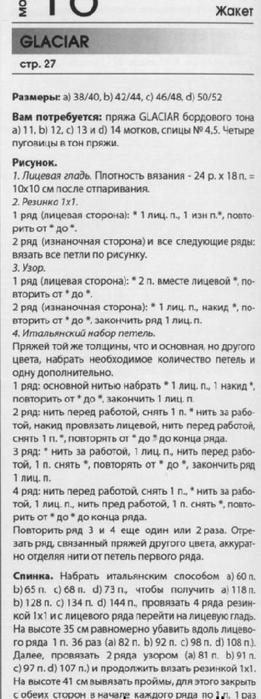 0_55182_273374c2_-1-XXL (261x700, 137Kb)