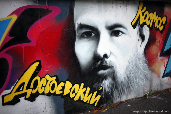 Достоевсий граффити