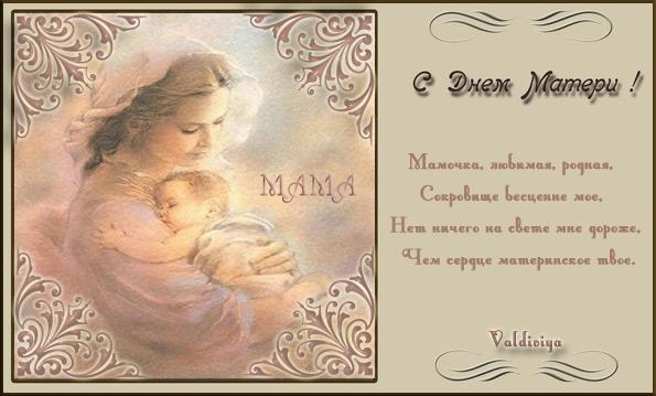 Поздравление для мамы наташи