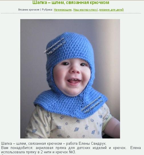 Шапка-шлем детям с мастер-