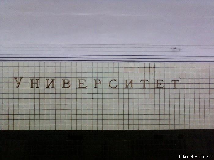 метро Университет