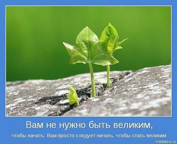 позитивное мышление/1322466926_motivator (590x480, 77Kb)
