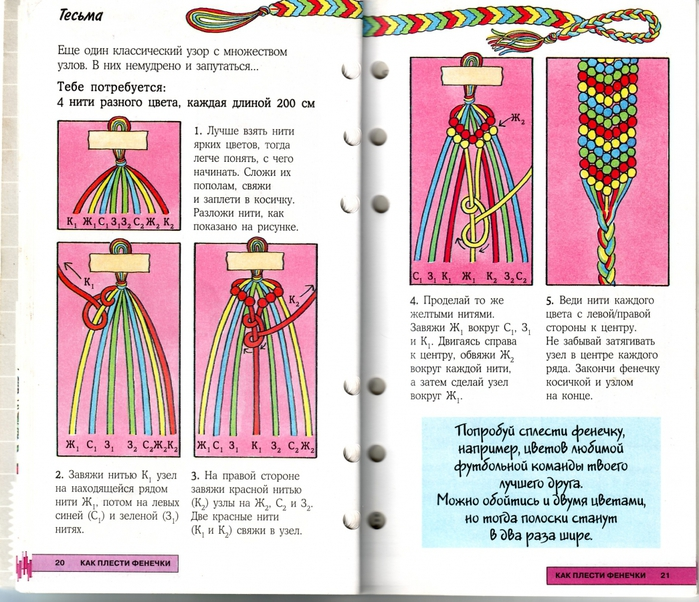 1 фенечка плетется очень легко