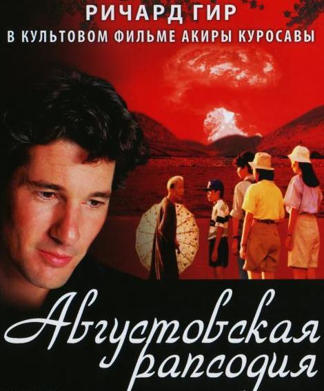 августовская рапсодия ричард гир смотреть онлайн/4030949_avgystovskaya_rapsodiya (470x567, 43Kb)