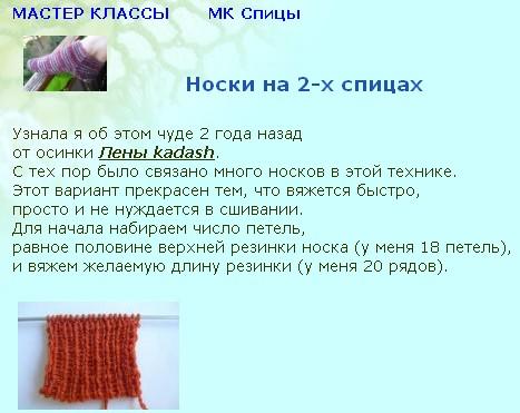 4683827_20111128_214626 (467x371, 49Kb)