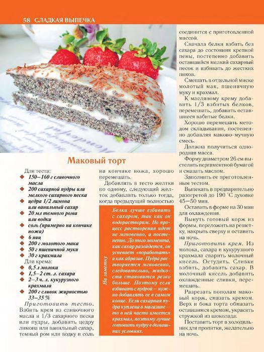 КулинариЯ. КоллекциЯ 2011'07_58 (525x700, 89Kb)