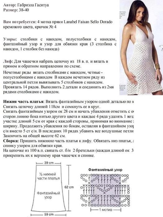 krem-platie1 (524x700, 137Kb)