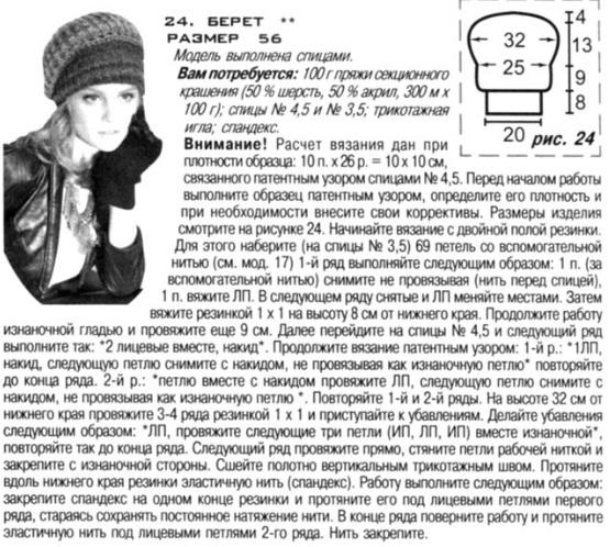 shapa-rezin1 (555x498, 143Kb)