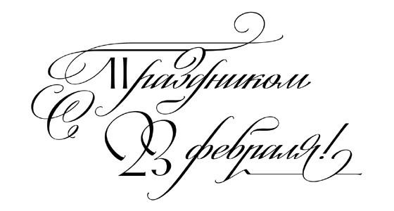 Трафареты надписей для поздравления с 23 февраля