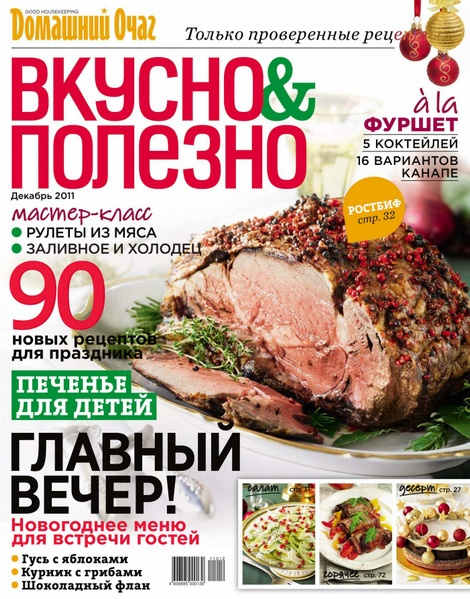 2920236_1322573523_Vkusnoipolezno42dekabr2011 (470x599, 175Kb)