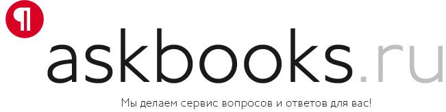 Сервис вопросов и ответов Askbooks.ru/2447247_logo_1_ (651x164, 38Kb)