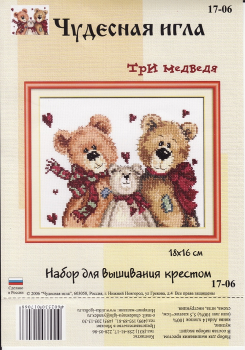 Название: Три медведя Издательство: Чудесная игла Номер: 17-06Формат: jpg Размер: 5,14 Mb Набор для вышивки крестом.