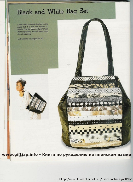 Patchwork bags 054 (509x700, 269Kb)