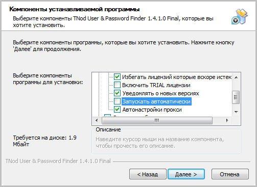 Программа для автоматического обновления NOD32 9 (503x367, 40Kb)