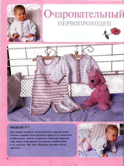Сабрина Baby 2006-04 от 0 до 3 лет_5 (524x700, 74Kb)