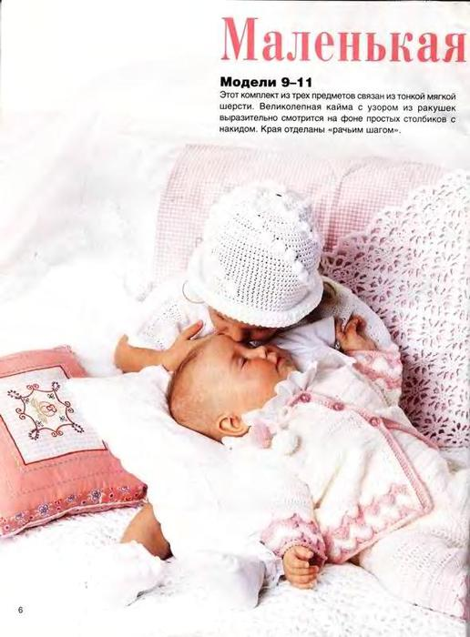 Сабрина Baby 2002-02_6 (516x700, 53Kb)