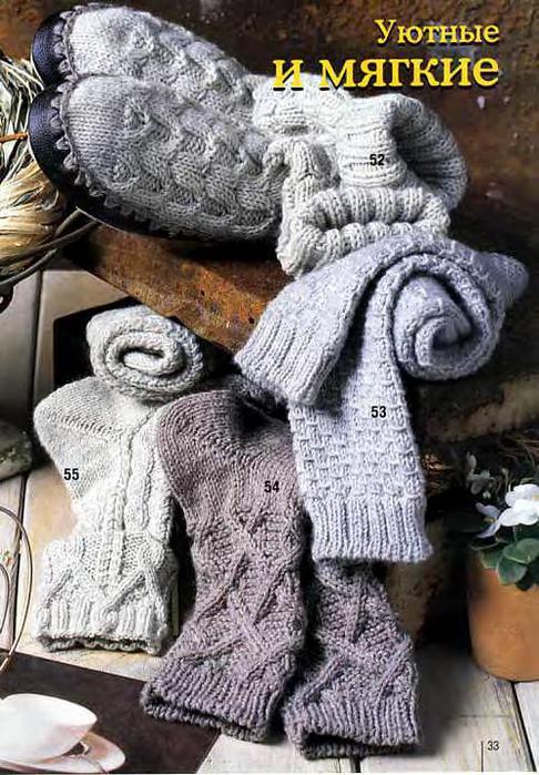 Сабрина 2004-00 Специальный выпуск №01(09) - Шапки, шарфы, носки и аксессуары_33 (486x700, 87Kb)