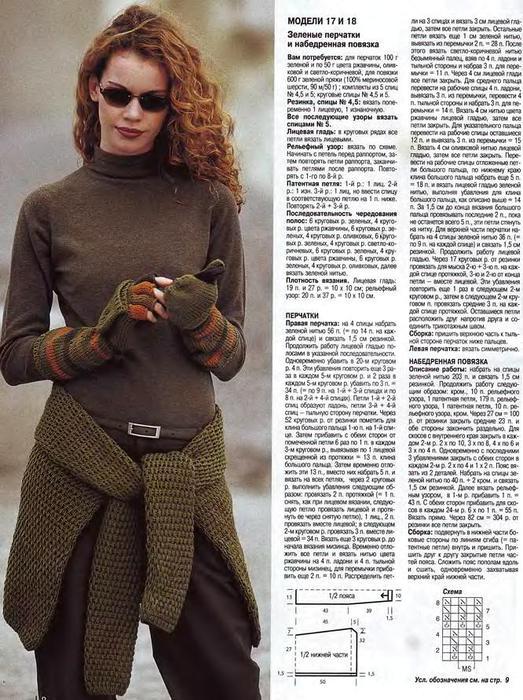 Сабрина 2003-00 Специальный выпуск - Шапки. Шали. Носки_7 (523x700, 95Kb)