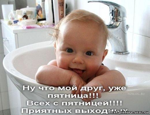 Пятница на позитиве улыбаемся