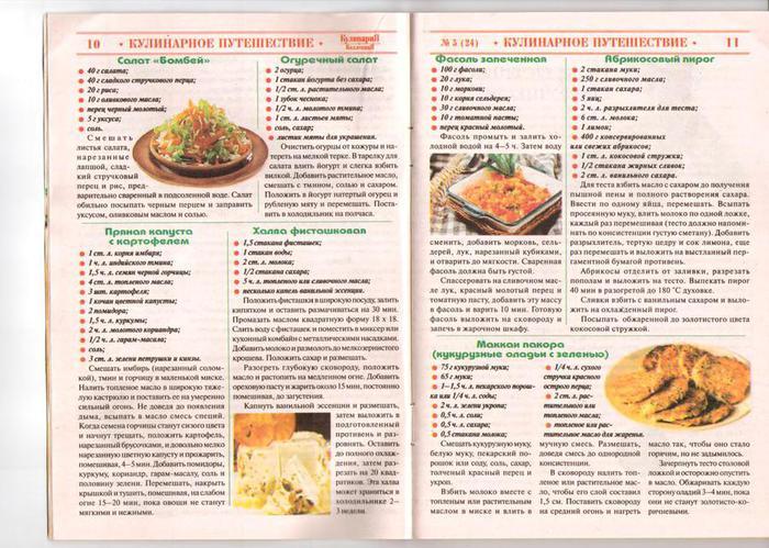 КулинариЯ. КоллекциЯ 2007'05_6 (700x499, 85Kb)