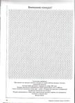 Превью scan0019 (509x700, 259Kb)