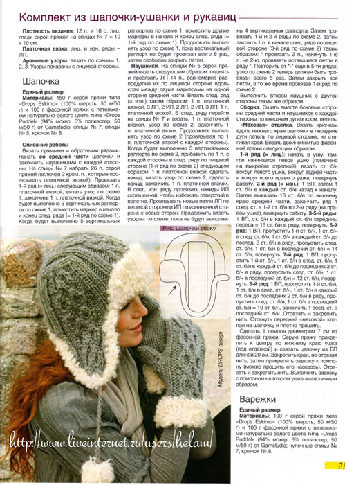 Схема вязания зимней шапки ушанки