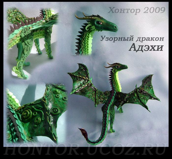 Как сделать плоского дракона