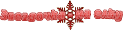 Звездочка (240x60, 16Kb)
