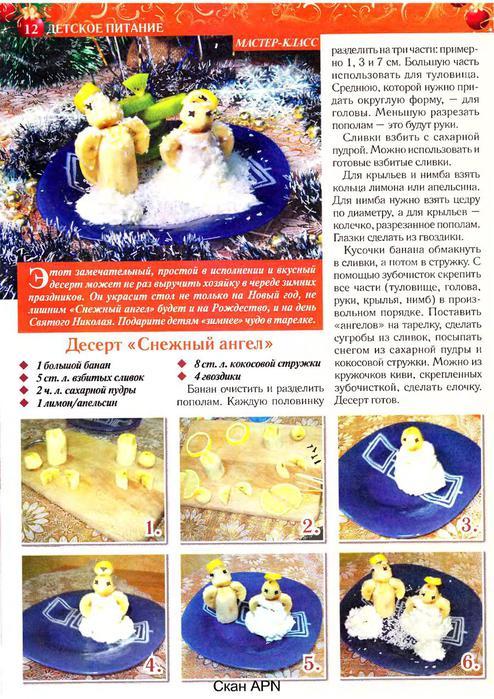 КулинариЯ. КоллекциЯ 2010'12_11 (494x700, 105Kb)