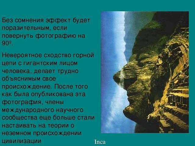 гора (640x480, 56Kb)
