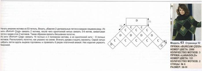 манишка-001-2 (700x246, 38Kb)