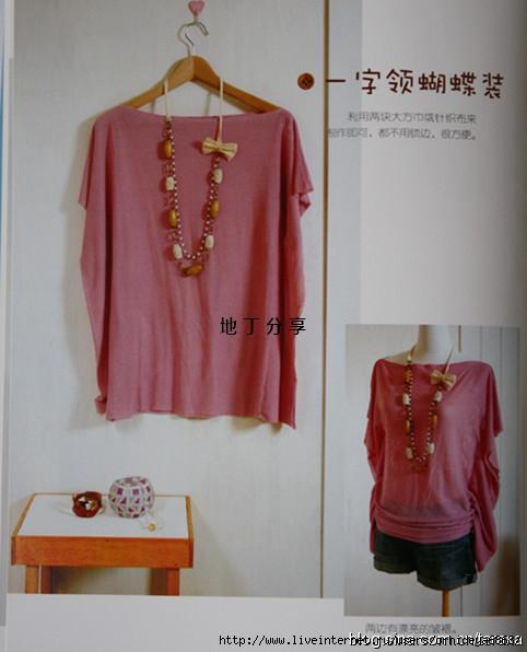 Блузка Из Прямоугольника